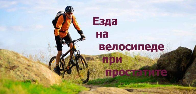Езда на велосипеде при простатите